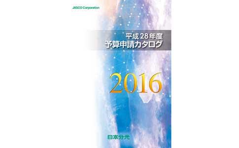 日本分光 平成28年度予算申請カタログ